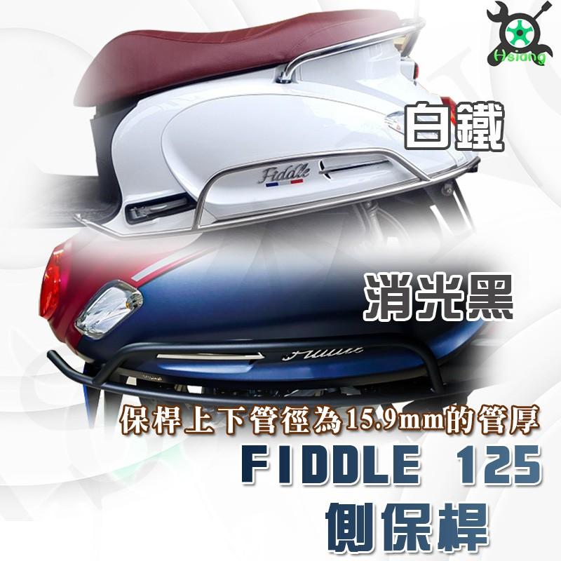 【台灣製造含發票】Fiddle 125 側保桿 Fiddle150 前保桿 Fiddle 保桿 前土除 白鐵 消光黑