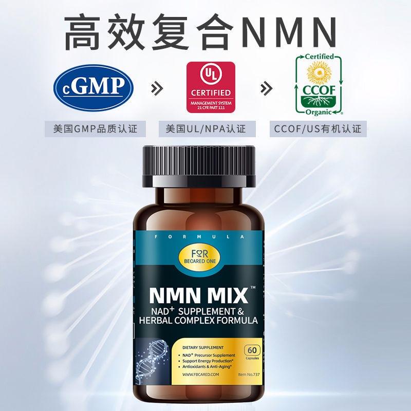 FBO美國長壽因增強NMN12000原裝進口FBO抗煙酰胺單核苷酸衰老膠囊