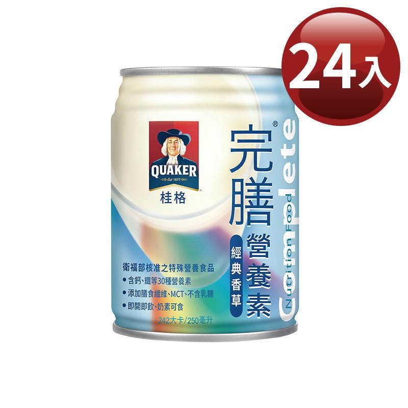 桂格 完膳營養素(香草口味) 250ml x 24入【新高橋藥妝】限宅配