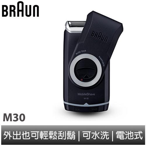 德國百靈BRAUN-電池式輕便電鬍刀M30 水洗式 旋轉式