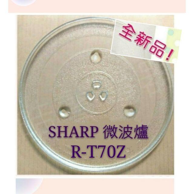 現貨 Sharp微波爐 R-T70Z 玻璃轉盤 公司貨 微波爐轉盤 微波爐盤子 玻璃盤 夏普微波爐 【皓聲電器】