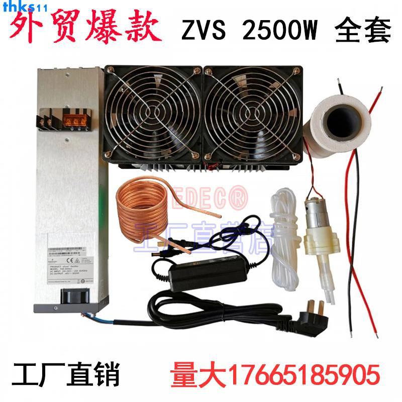 外貿zvs 2500W高頻感應加熱機高頻淬火融化金銀大功率機無抽頭ZVS