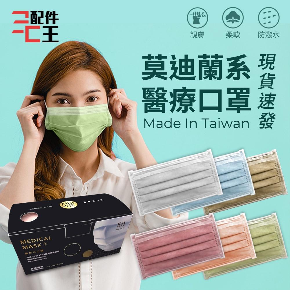 睿昱醫療用口罩 莫蘭迪色 雙鋼印 成人口罩 醫療口罩 網美最愛 流行顏色 莫蘭迪色系 多色可選 台灣製造