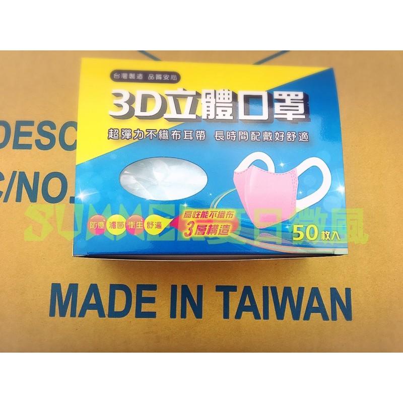 【順易利】 3D立體口罩(成人L  黑色)😷50入/盒