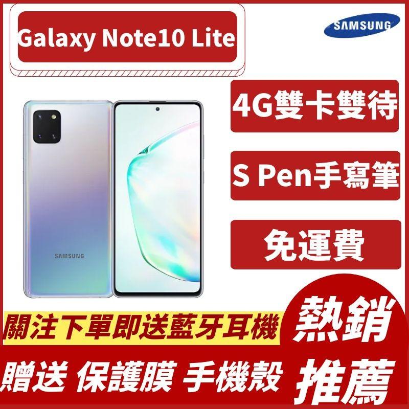 【i溢豐3C】三星Samsung Galaxy Note10 Lite 8G/128G 庫存福利機 免運費