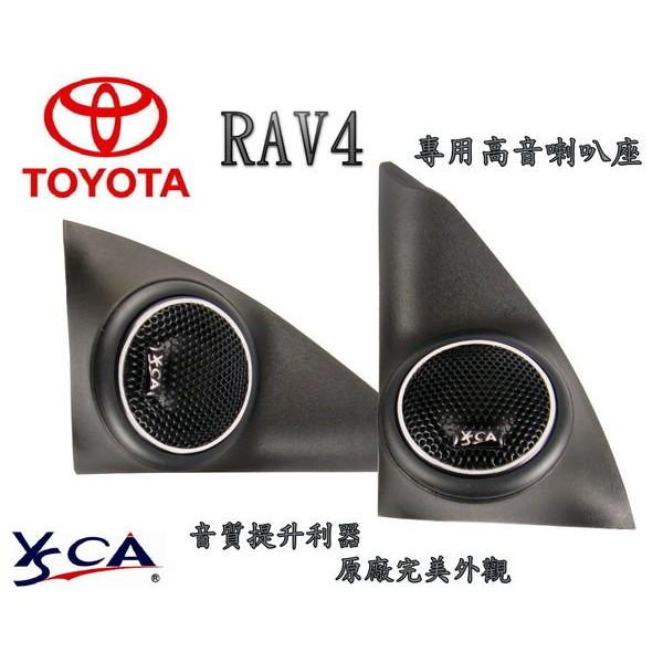 帝安汽車工作室  YSCA 原廠仕樣 各車系專車專用高音喇叭座-TOYOTA RAV4 專用高音座