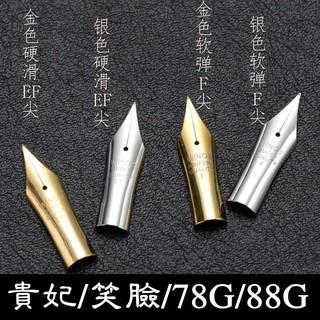 量大價格更優惠 現貨鋼筆筆尖大明尖通用替換百樂78g+ 88g 貴妃笑臉 永生筆頭練字替代