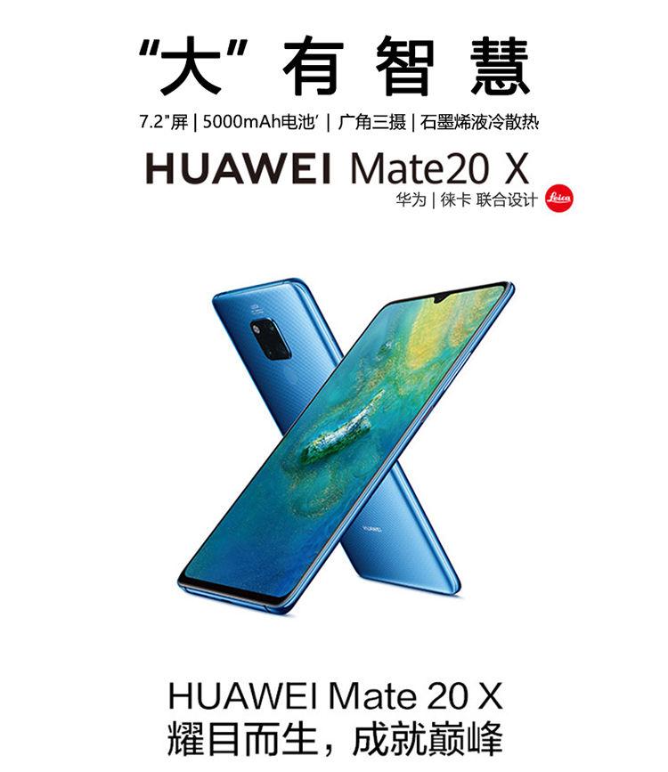 華為Mate20X  mate20x  超大吋熒幕 7.2寸 6+128G/256G 4000萬像素 二手手機