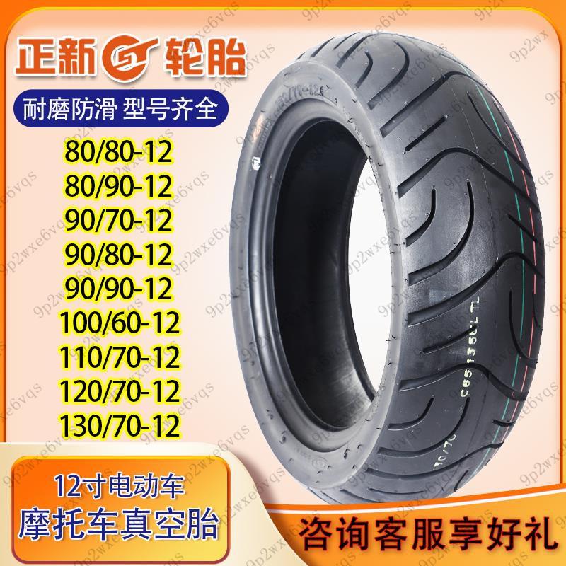 特惠☆正新輪胎摩托車真空胎80 90 110 120130/70 80 90-12寸電動車車胎離人唱挽歌