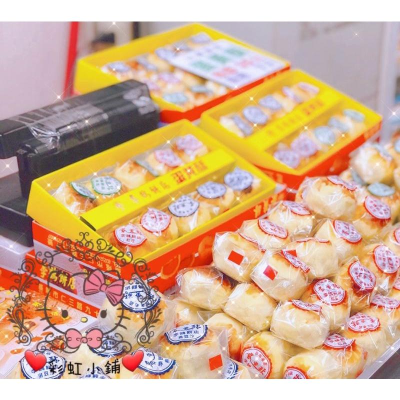 ❤彩虹小鋪❤ 代購 基隆名產-李鵠餅店 蛋黃酥(紅豆、綠豆 、烏豆沙)