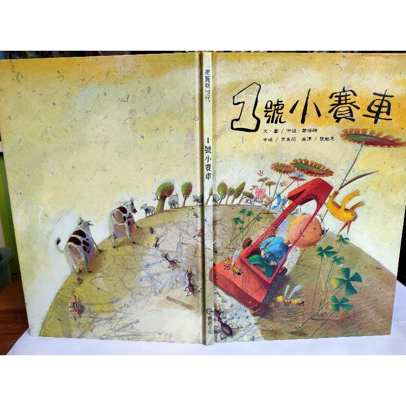 1號小賽車-美麗新世代二手書