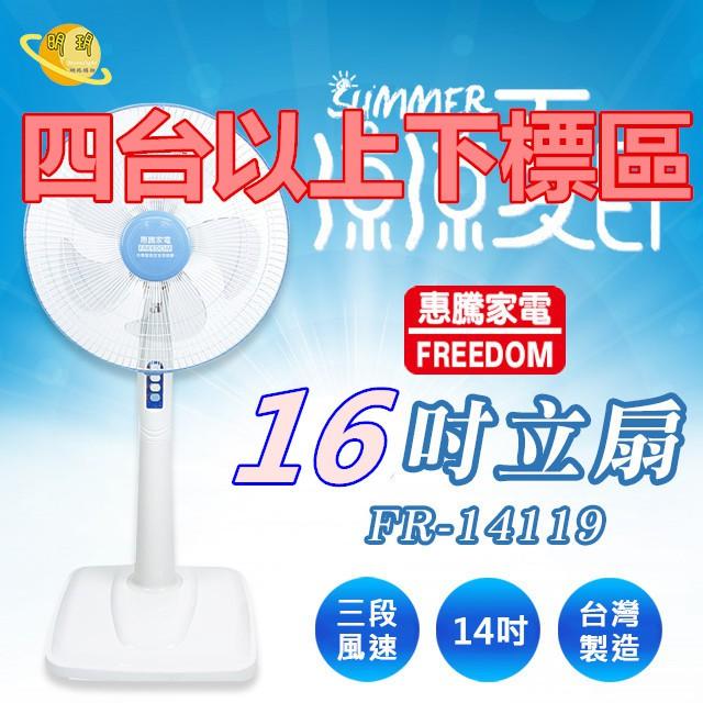 惠騰(多台下標區)16吋立扇(FR-1619)