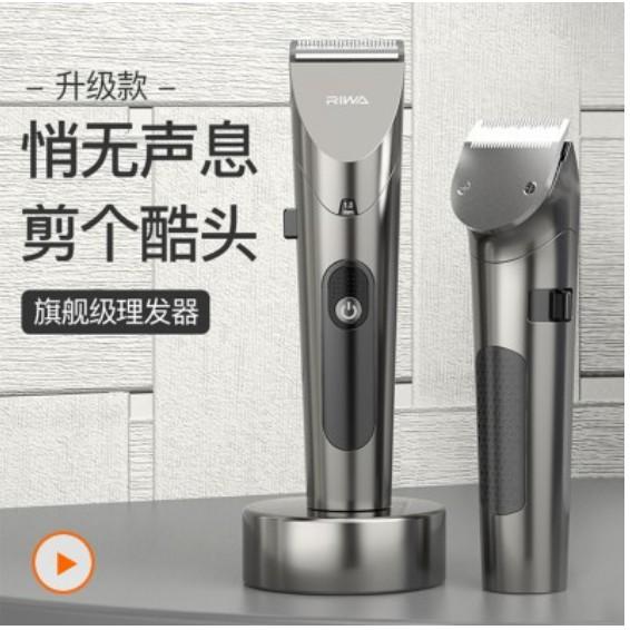 RIWA雷瓦 電動理髮器 RE-6305 鐵銀色【台灣出貨】台灣保固