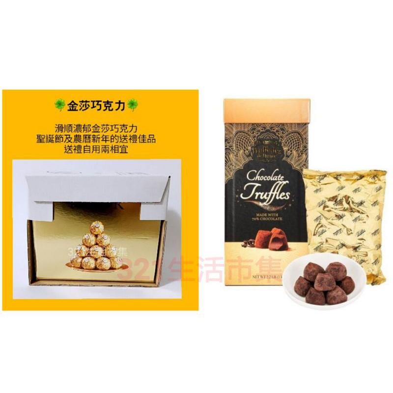 免運~代可可脂 松露巧克力禮盒 1公斤  巧克力 禮盒/金莎巧克力 Costco好市多代購