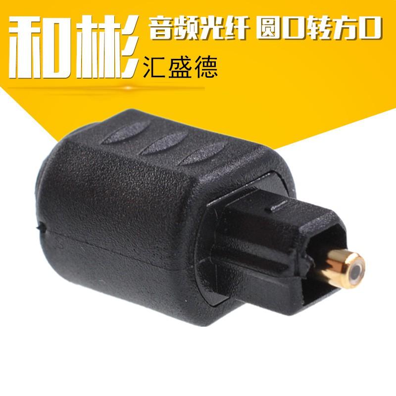 音頻光纖轉接頭TosLink圓轉方 方口公對3.5圓口母光纖spdif連接頭