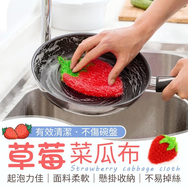 草莓菜瓜布 草莓造型菜瓜布 韓國菜瓜布 洗碗刷 洗碗布 洗碗巾 草莓 絲光 吊掛