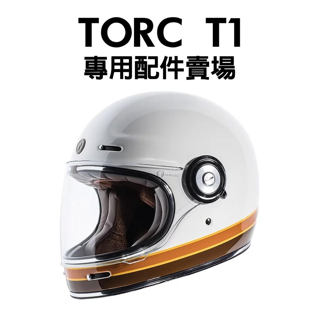 [安信騎士] TORC T1 安全帽 配件 專用 賣場 透明鏡片 淺墨 深墨 深黑 內襯 頭頂 兩頰 鏡片