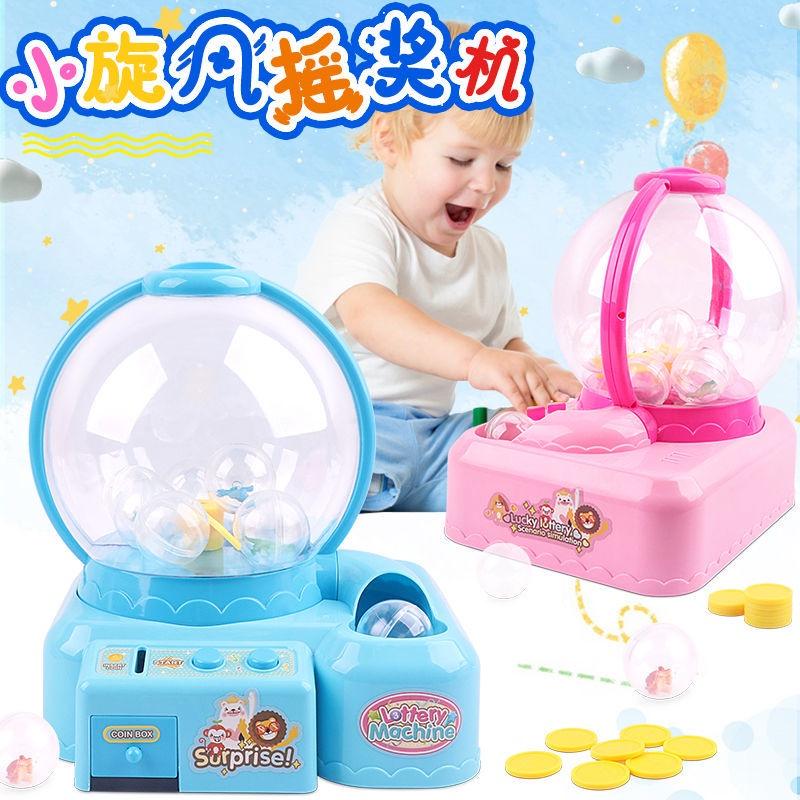 【热卖*现货】❤️愛玩屋❤️熱賣 玩具 兒童玩具 趣味 搖獎機 自動 扭蛋機 親子互動 抽獎 抓夾 游戲機 益智 親子