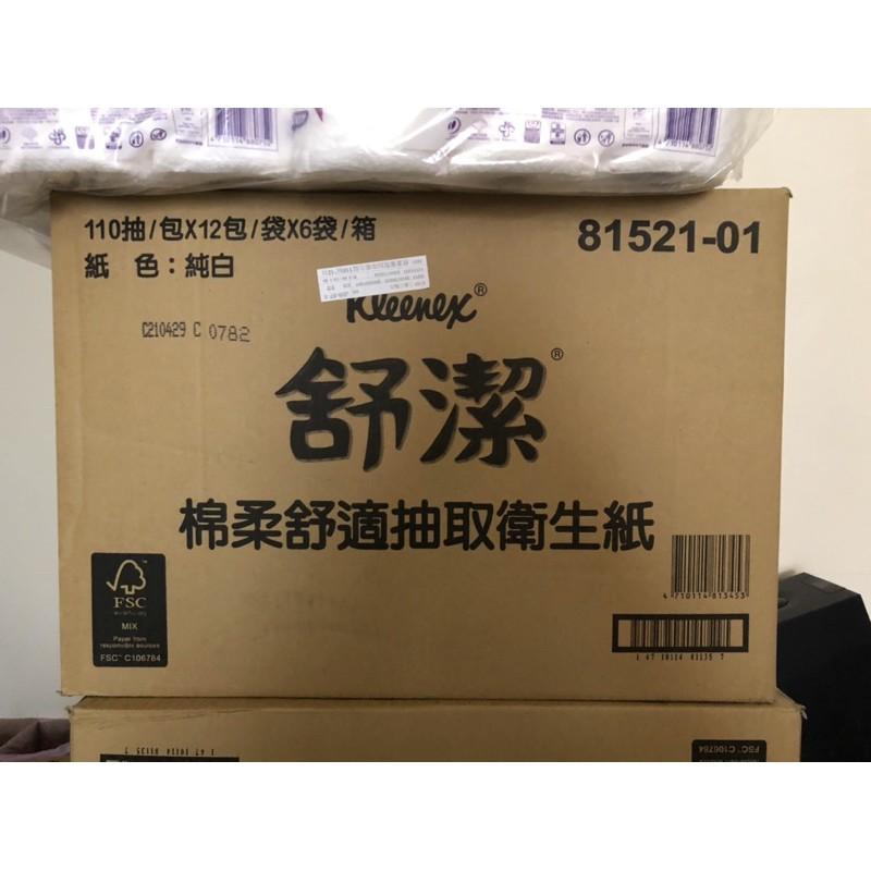 (現貨自取)舒潔 棉柔舒適 抽取式 衛生紙 110抽72包 6袋