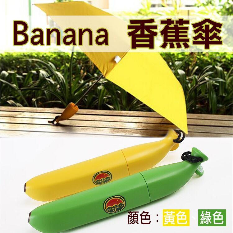無敵兔@Banana 香蕉傘 6骨傘 直徑約90cm 一般手開式 輕量適合小朋友兒童雨傘 有趣可愛亮麗繽紛 晴雨兩用