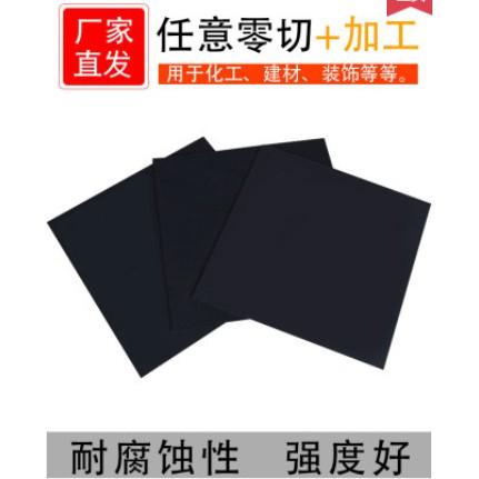 #塑膠板 黑色PVC板加工定制塑膠板塑膠薄片硬板材0.2 0.3 0.4 0.5 0.8 1mm