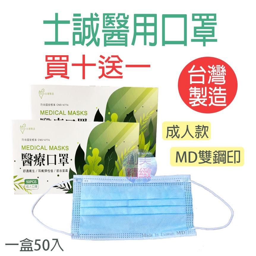 買十送一 MD雙鋼印*現貨*士誠醫療口罩 台灣製50入盒裝  醫療口罩 口罩 成人口罩 防疫 口罩