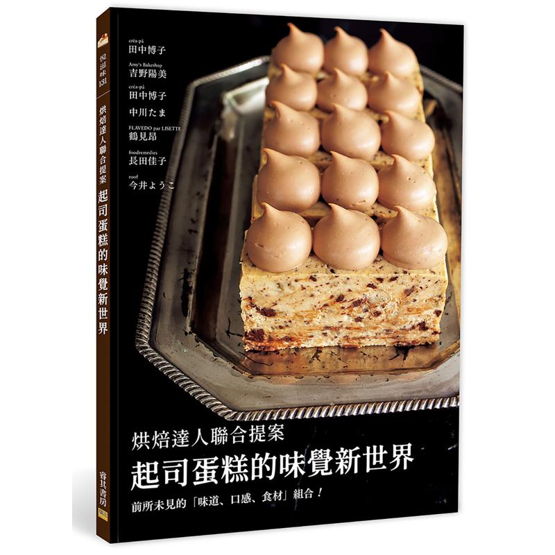 起司蛋糕的味覺新世界[79折]11100931817