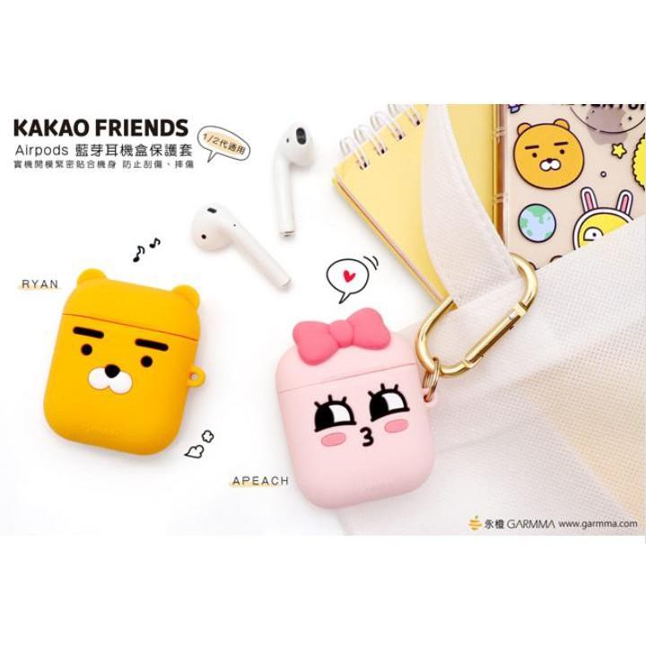 GARMMA KAKAO FRIENDS AirPods 1&2代 藍芽耳機盒保護套 耳機收納 蘋果 airpods2