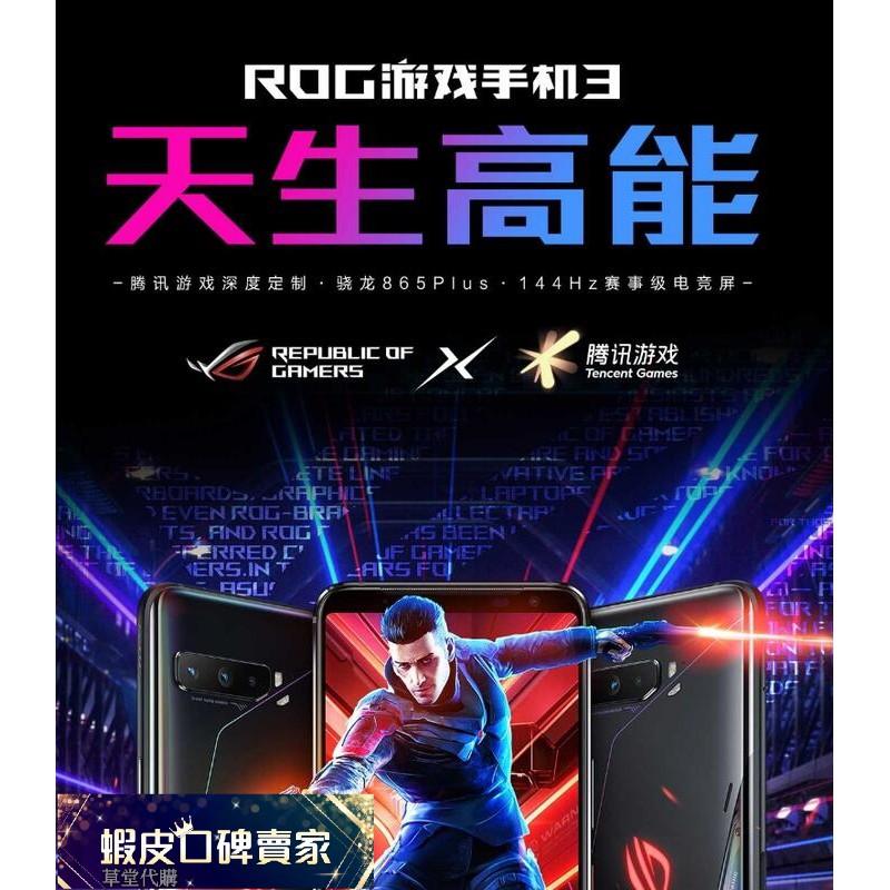 💕草堂代購💕 刷卡0利率 免運費 Rog Phone 3 菁英經典陸版 Asus  rog 3 phone ro3