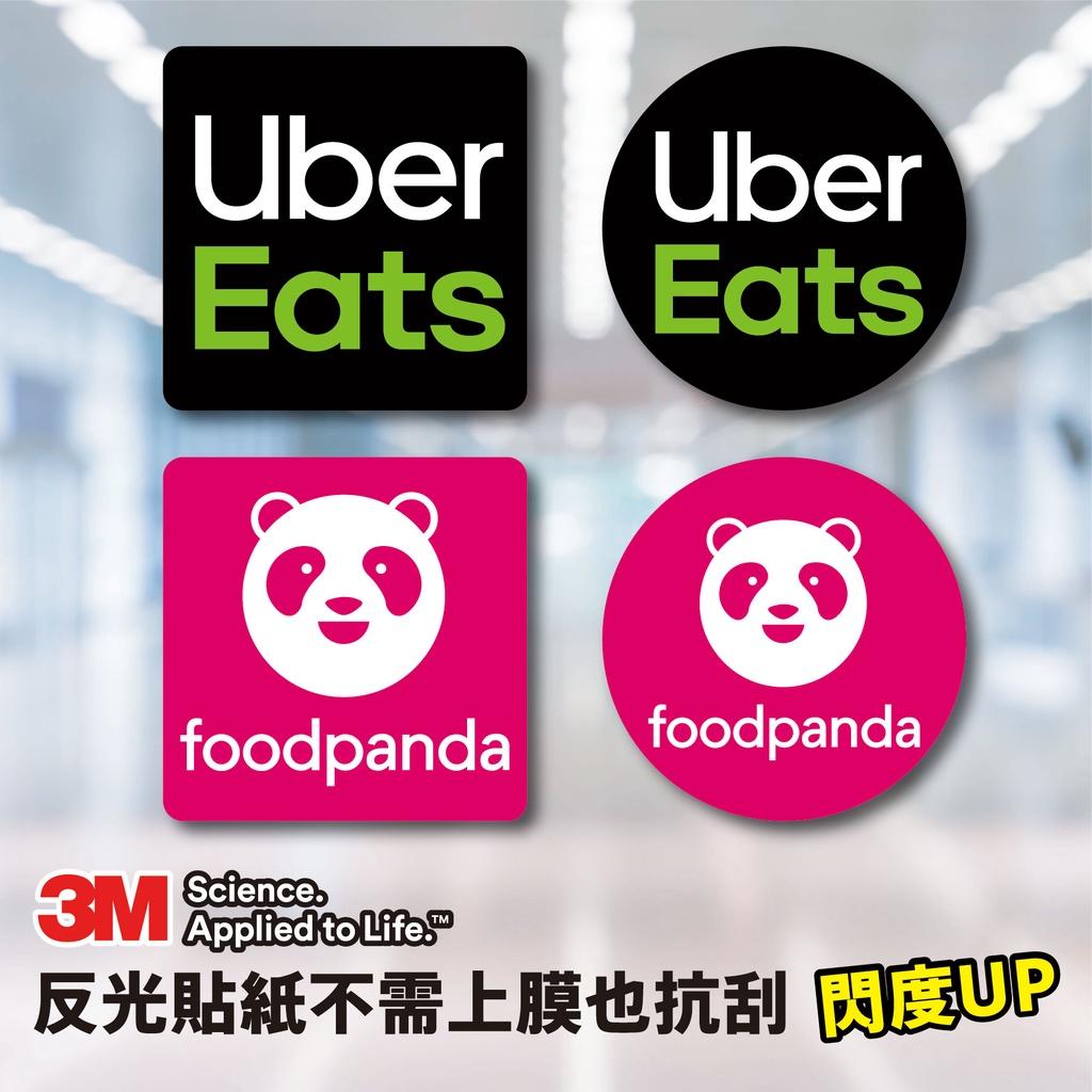 【 無二 】🔥MIT 3M 特殊墨水反光更閃 美食外送 熊貓 foodpanda Uber eats 外送貼紙