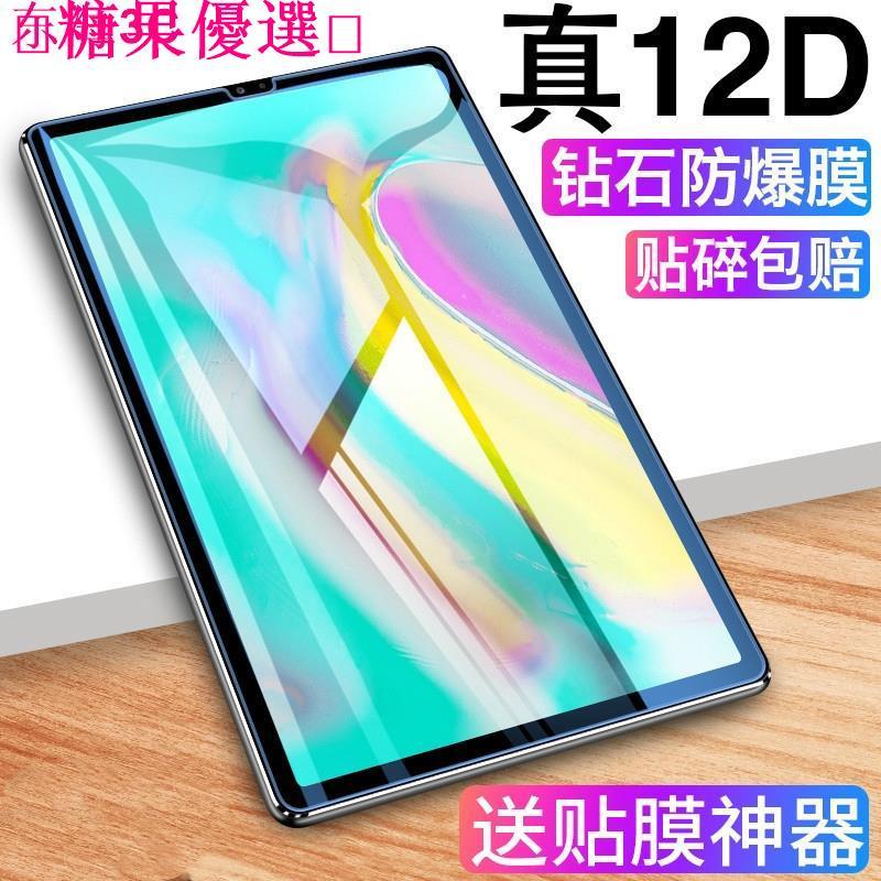 🔥糖果優選🔥東海3C三星 平板 Tab3 4 pro A 8.0 2019 SM-T295