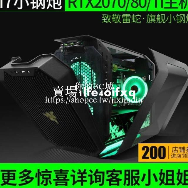 現貨i7 9700K RTX2070GTX1080Ti升2080Ti迷你itx游戲水冷臺式雷蛇主機