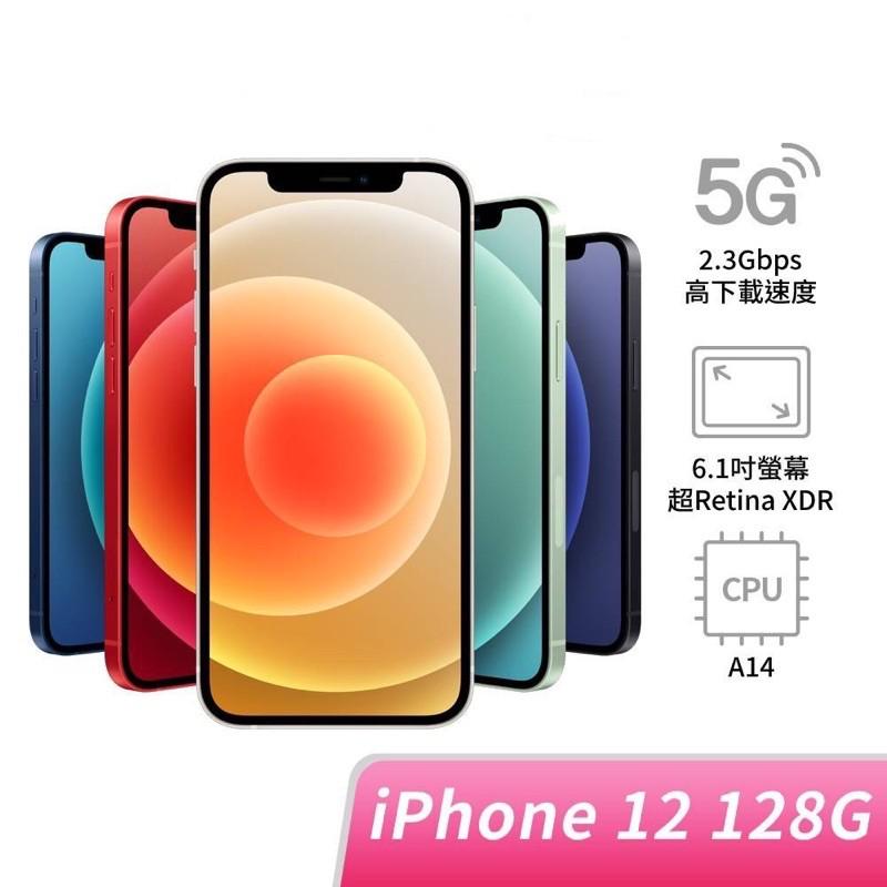 iPhone 12 128G 黑色