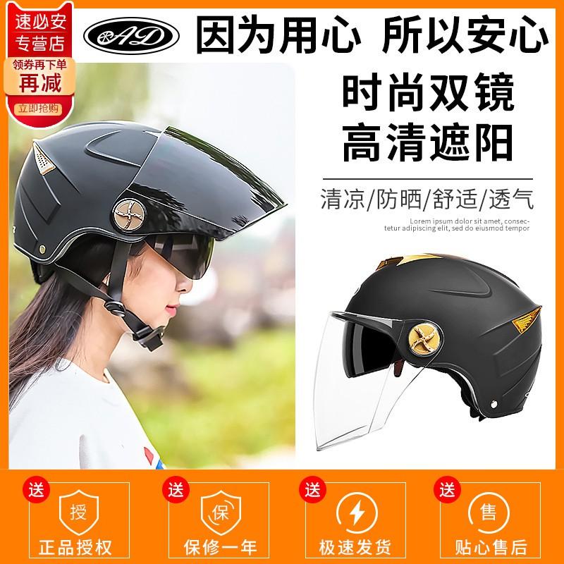 AD電動電瓶車頭盔灰男女士夏季防曬可愛韓版半盔四季輕便式安全帽