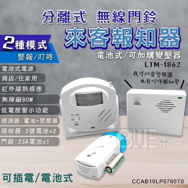 [百威電子] 鷹眼 分離式來客報知器 無線門鈴 電鈴 警報音+叮咚 LTM-1862
