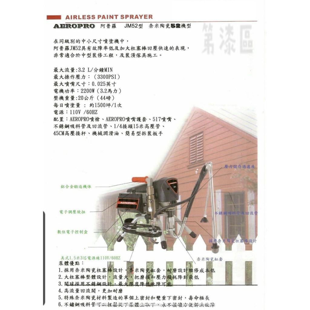 無氣噴塗機 奈米陶瓷52機型 JM52型 AEROPRO 阿普羅 Airless paint sprayer 噴漆機