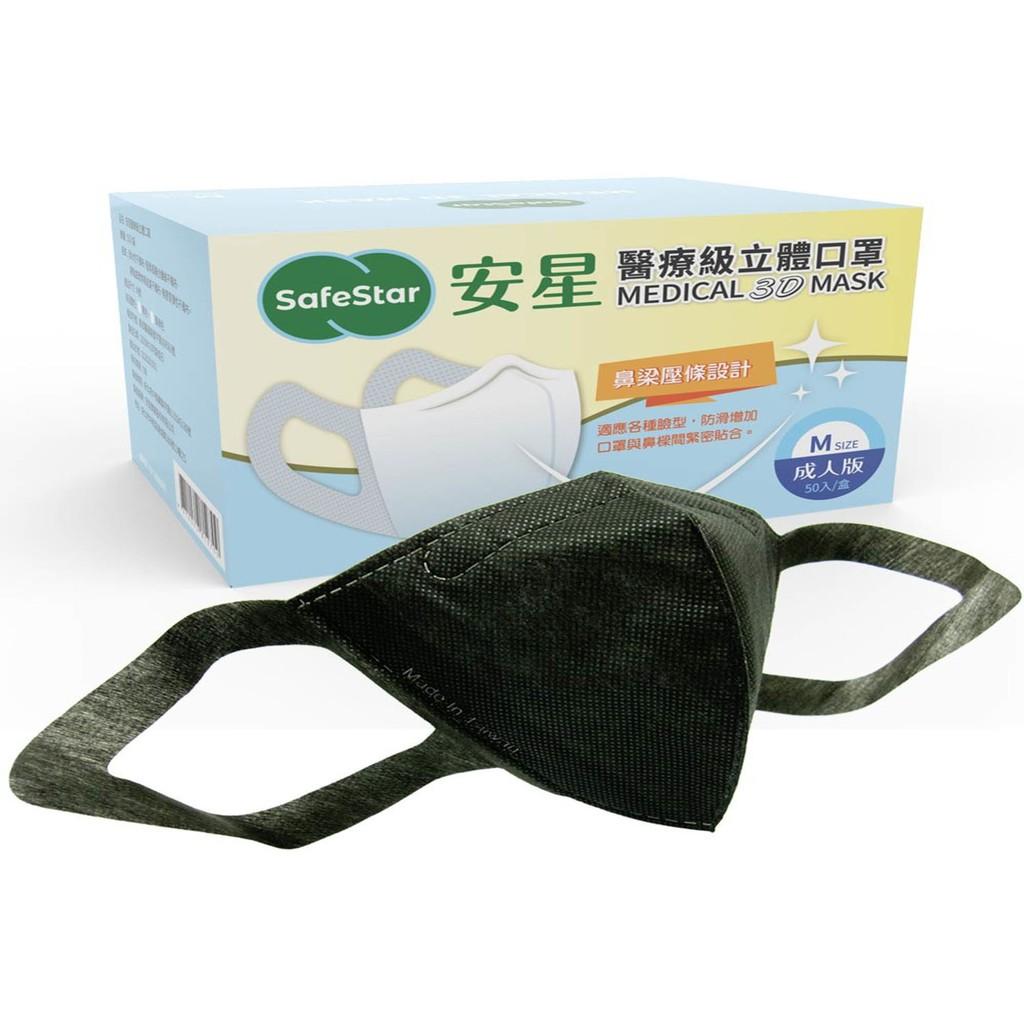 安星醫療級成人3D立體口罩/黑色款/墨綠款