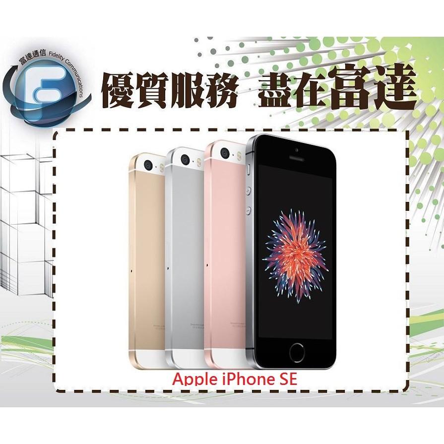 台南『富達通信』 Apple iPhoneSE 16G/iPhone SE 16GB 4吋螢幕【門市自取價】