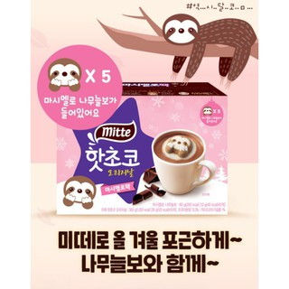 韓國 MITTE 漂浮樹懶 兔子棉花糖可可 300g 2款 韓國代購 聖誕禮物 耶誕禮物 交換禮物 新年禮物 新北市