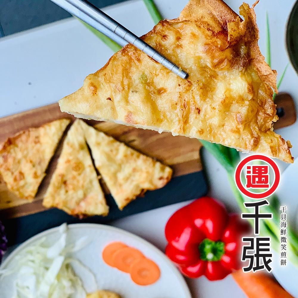 遇千張-干貝海鮮微笑煎餅(三片入)