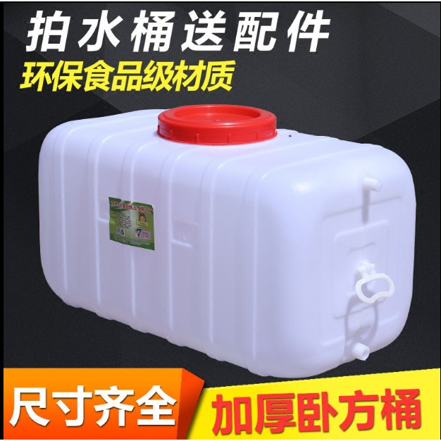 #現貨秒發#食品級加厚儲水桶帶蓋儲水箱大水桶臥式蓄水桶化工桶運輸桶帶閥門【720】
