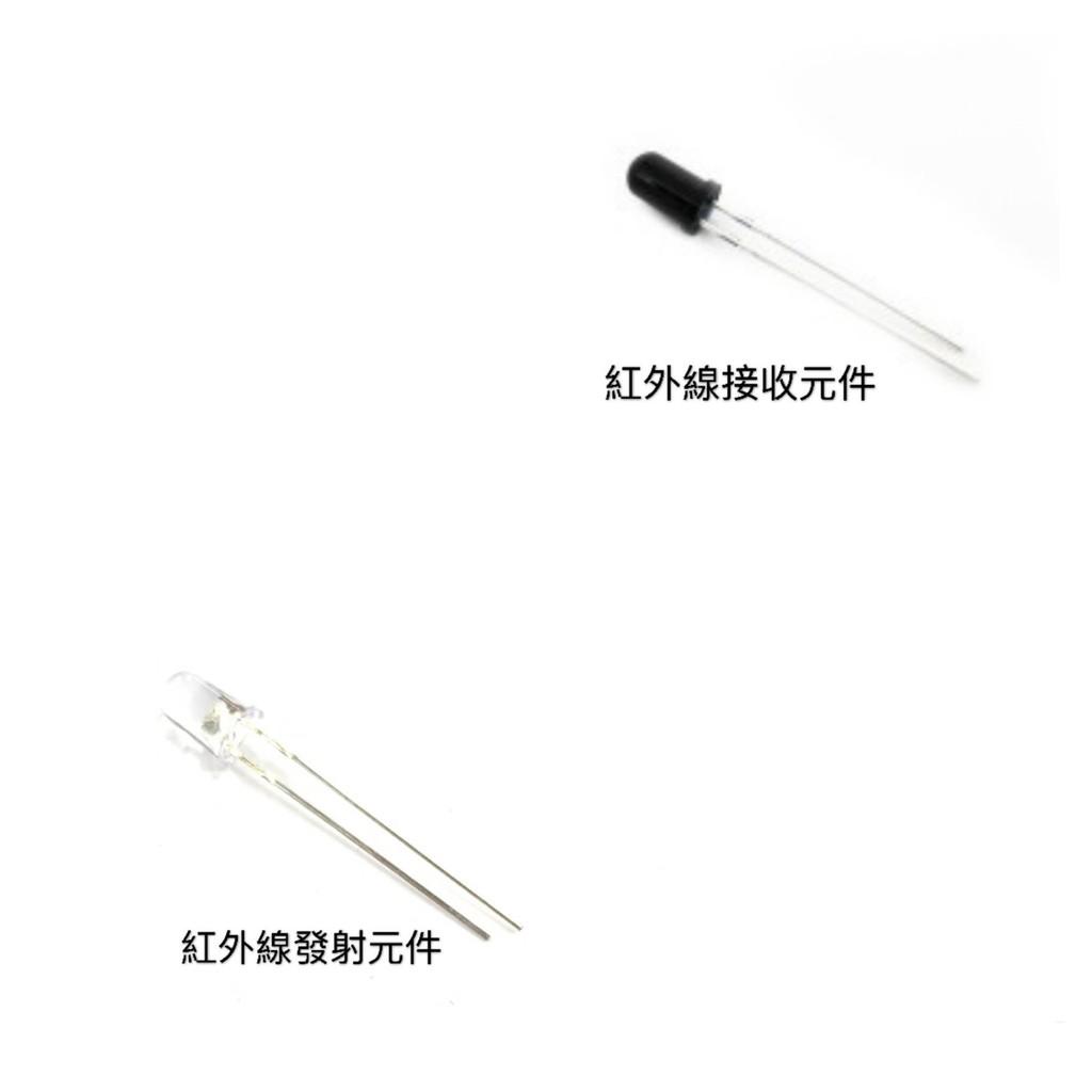 5MM 紅外線發射元件 /  5MM 紅外線接收器、IR感應器