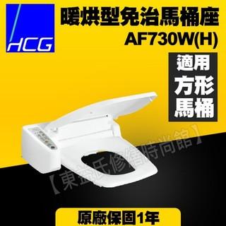 ☆超優惠回饋☆ HCG和成免治馬桶座AF730 ( AF-730W ) 方型暖烘型免治馬桶蓋 售凱撒 TOTO 彰化縣