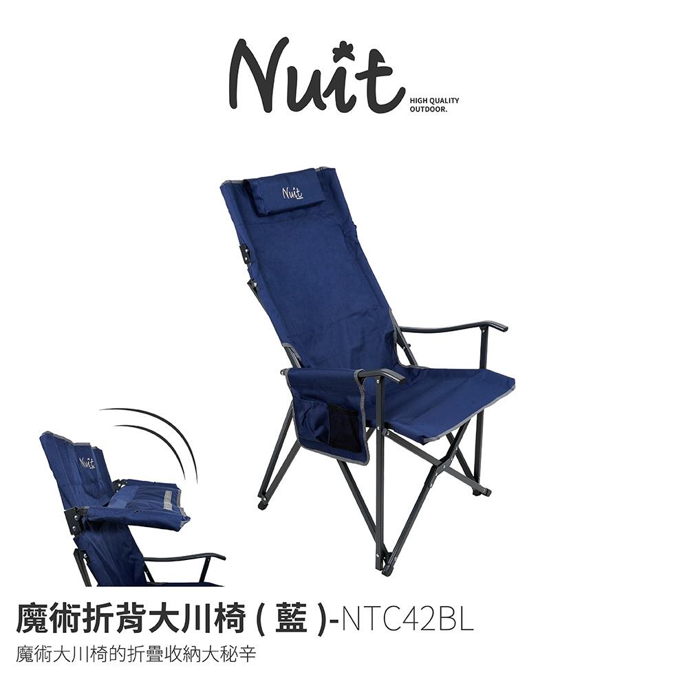 努特NUIT 【兩入優惠】NTC42BL 魔術折背椅 藍 大川椅收納變小川椅高背椅摺疊椅折疊椅休閒椅 露營 戶外