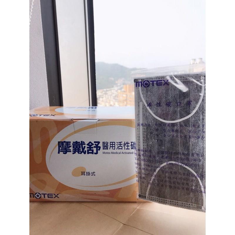 MOTEX 摩戴舒活性碳口罩單片裝(50片/盒)