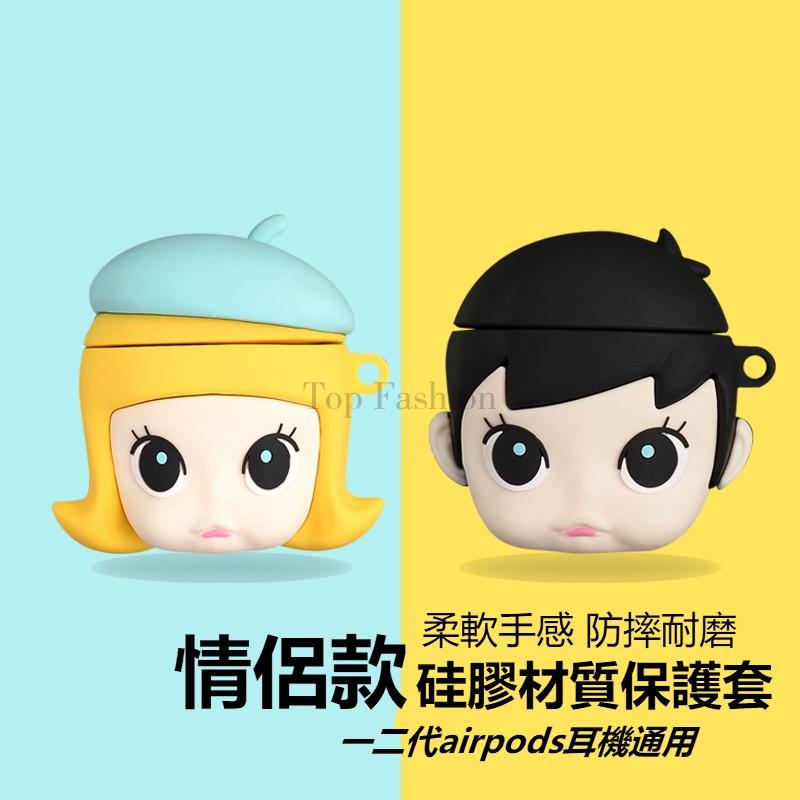 【精品呈現】TopFashion潮牌個性可愛男孩女孩airpods1/2代無線矽膠耳機保護套