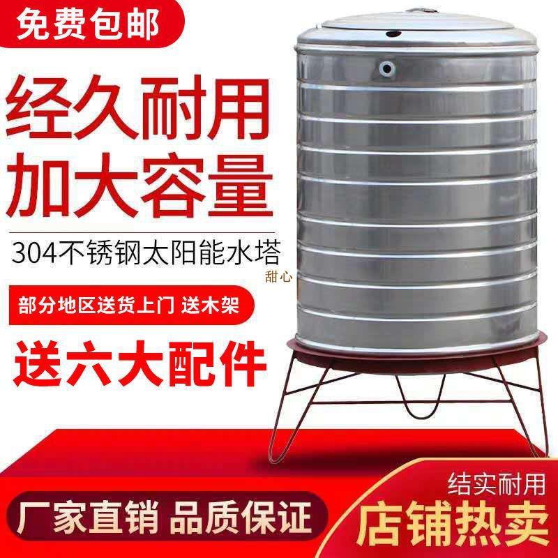 [熱銷]304不銹鋼水塔太陽能立式水箱家用樓頂水桶圓形大容量加厚儲水罐
