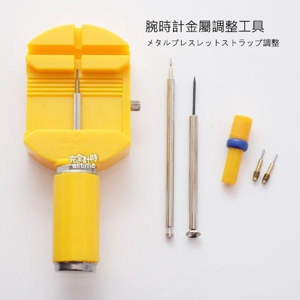 【完全計時】鐵帶拆帶器/拆錶帶工具/錶帶手鍊拆卸工具/拆帶器/單售 維修手錶DIY (工具02)
