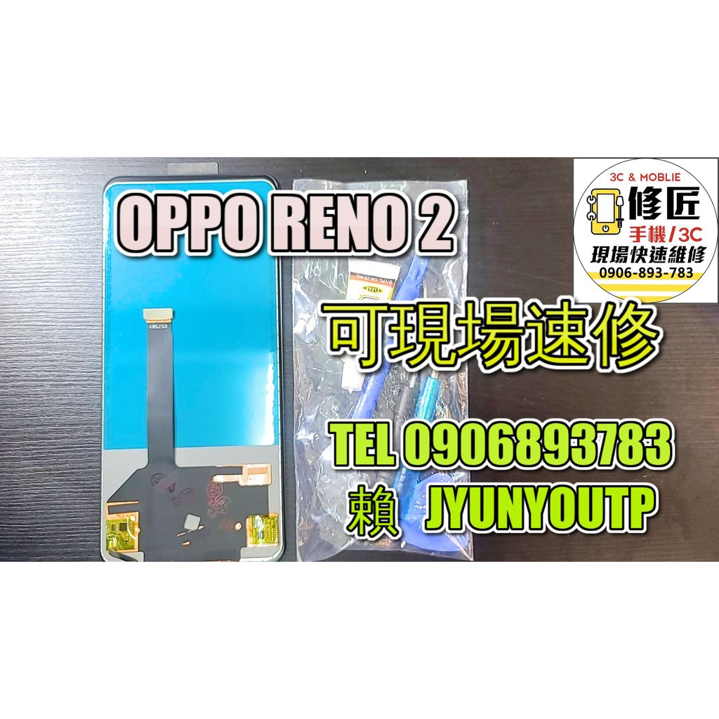 RENO2螢幕OPPO螢幕液晶 LCD 總成 手機螢幕更換 不顯示 現場維修更換歐珀
