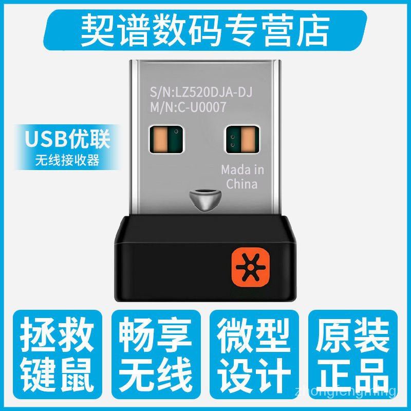 超值現貨羅技優聯線鼠標鍵盤接收器鍵鼠套裝nano適配器1拖6 1拖1 mini